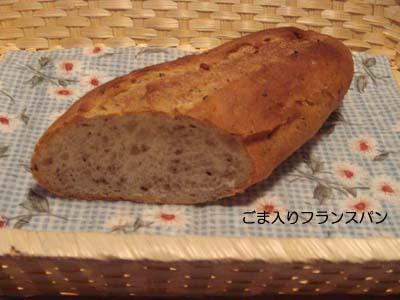 ごま入りフランスパン♪.jpg