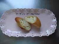 cheese & basil.jpg