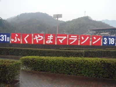 fukuyama marason.jpg