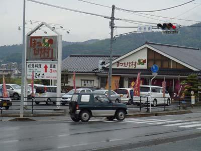 matsutakemura.jpg